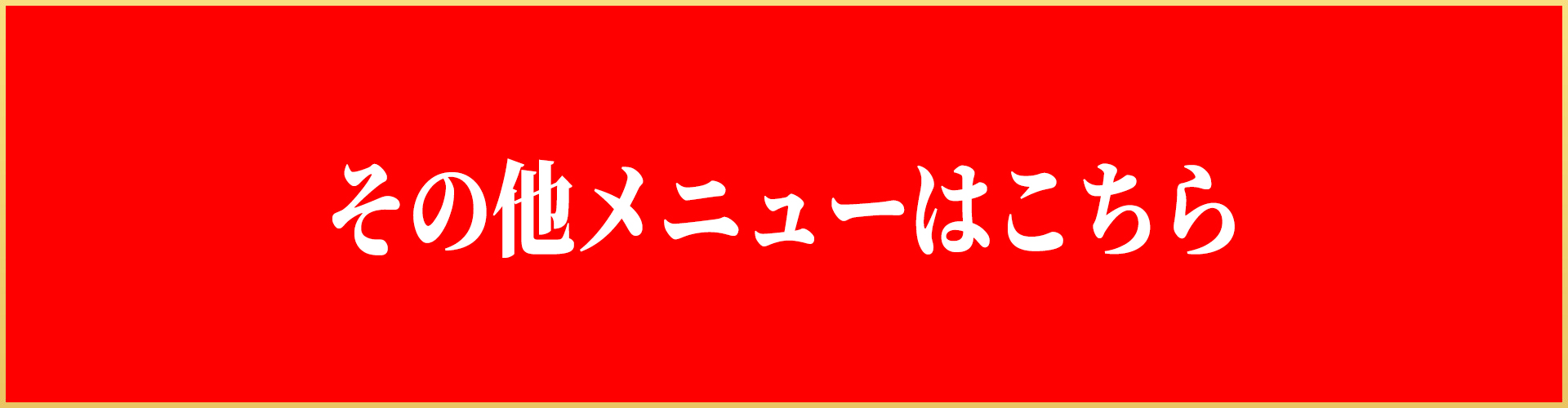 馬太郎その他メニュー